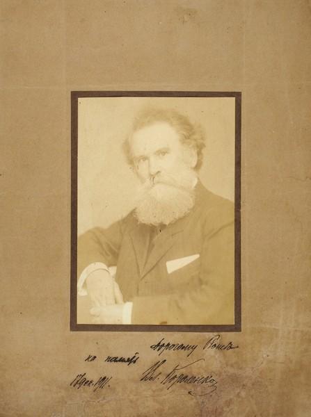 Фотография Владимира Короленко с его автографом. На паспарту. 17 декабря 1911 г.