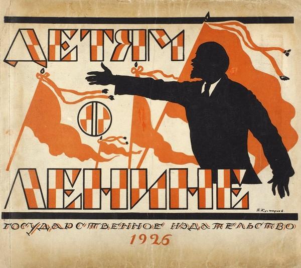 Детям о Ленине / сост. Институт по дет. Чтению под ред. А. Краченко, рис. Б. Кустодиева. М.; Л.: Госиздат, 1926.