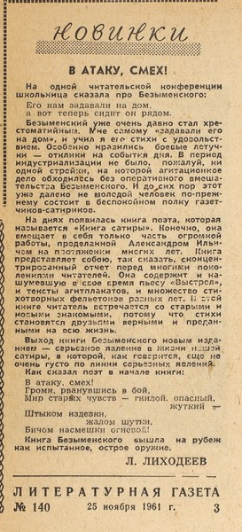 Безыменский, А. [автограф] Вперед, заре на встречу! Стихи о комсомоле и молодежи. М.: Детгиз, 1958.