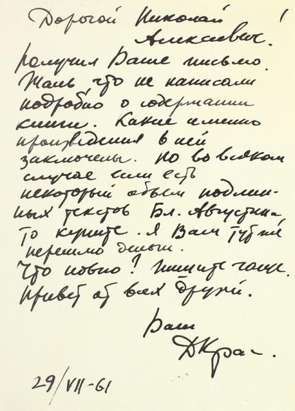 Собственноручное письмо Д. Краснопевцева к Н. Никифорову. 29 июля 1961 г.