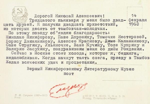 Глазков, Н. Открытка с автографом. 1963.