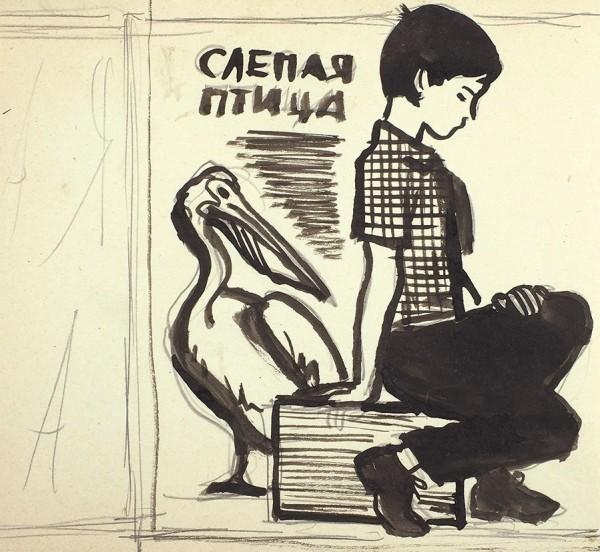 Эскиз киноплаката «Слепая птица» работы Я. Манухина. [1963].