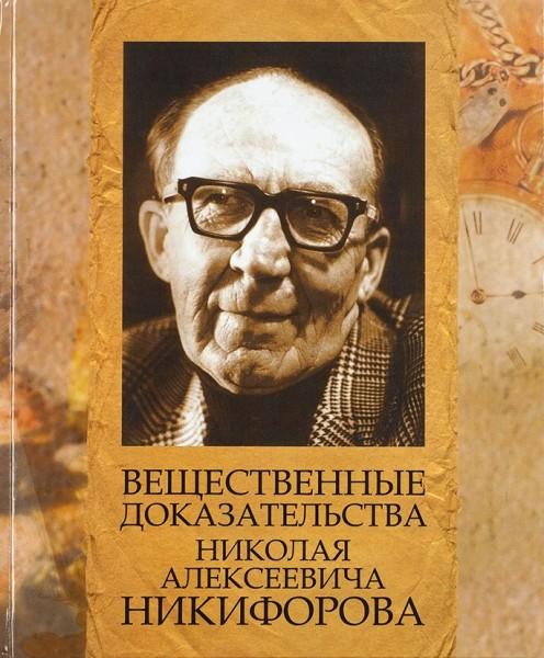 Лот из двух изданий о коллекции Н. Никифорова.