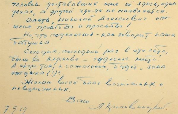 Собственноручное письмо Л. Кропивницкого к Н. Никифорову, с конвертом. 7 сентября 1969 г.