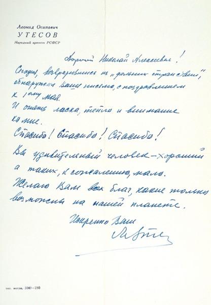 Собственноручное письмо Леонида Осиповича Утесова к Н. Никифорову на именном бланке, с конвертом. [1970].