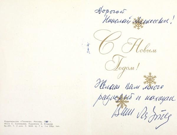 Поздравительная открытка с Новым годом от Леонида Осиповича Утесова к Н. Никифорову. С конвертом. [1970].