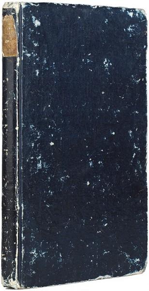Станевич, Е. [«Тушканчик вздыхалов»] Способ рассматривать книги и судить о них. СПб.: В Медицинской тип., 1808.