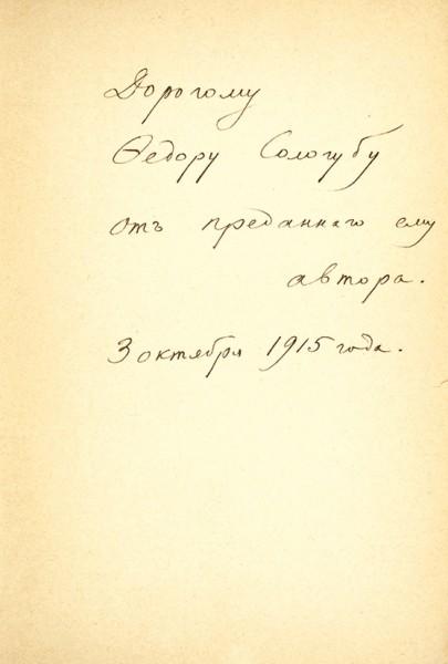 Блок, А. [автограф, адресованный Ф. Сологубу] Стихи о России. Пг.: Издание журнала «Отечество», 1915.