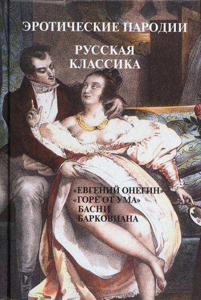 Русских классиков истории порно