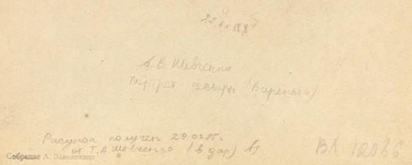 Шевченко Александр Васильевич (1883 - 1948) «Варенька. Портрет сестры художника». 1924. Бумага, графитный карандаш, 22,4 х 18,5 см.