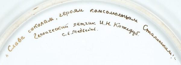 Тарелка декоративная «Летчик И. Кожедуб». СССР, Дулёво. 1950-е. Фарфор, крытье, надглазурная роспись, золочение. Диаметр 24 см.