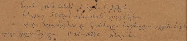 Гудиашвили Ладо (Владимир) Давидович (1896—1980) «Прогулка по сказке». 1974. Бумага, графитный и цветные карандаши, 50 х 70 см.