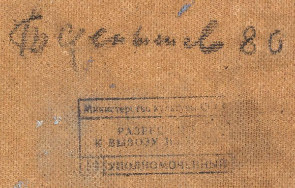 Слепышев Анатолий Степанович (1932-2016) «Вид из мастерской». 1980. Оргалит, масло, 41,5 х 44,7 см.