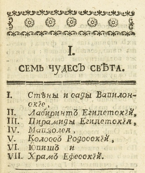 Кудрявцев, И. Собрание достопамятностей, или Плоды уединения. СПб.: [Тип. Сухопут. кадет. корпуса], 1772.