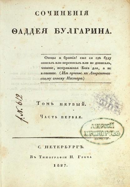 Булгарин, Ф.В. Сочинения Фаддея Булгарина. [В 5 т.] Т. 1, ч. 1-2. СПб.: Тип. Н. Греча, 1827.