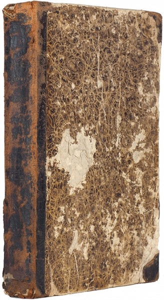 Пушкин, А.С. Сочинения Александра Пушкина. [В 11 т.] Т. 8: [Повести и статьи]. СПб.: Тип. Экспедиции заготовления гос. бумаг, 1838.