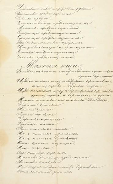 [Рукопись] Роспись приданого девицы Надежды Николаевны Кочергиной.