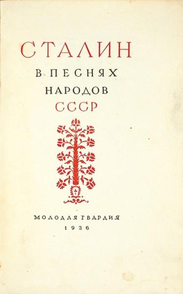 Сталин в песнях народов СССР. М.: Молодая гвардия, 1936.