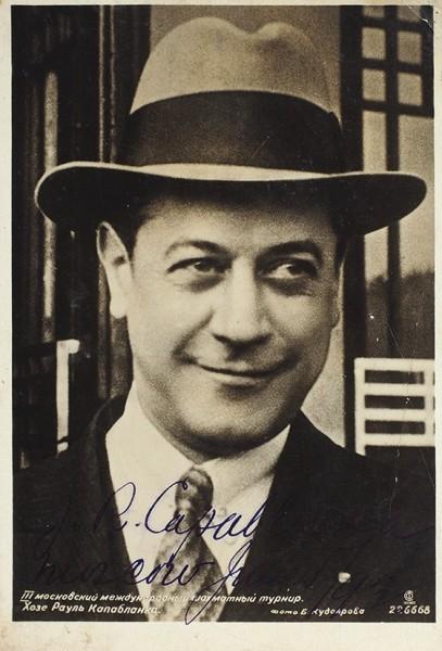 Автограф Х.-Р. Капабланки на фотооткрытке / фото Б. Кудоярова. 1936.