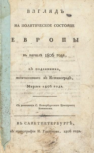 Взгляд на политическое состояние Европы в начале 1806 года, с подлинника напечатаннаго в Истинограде, марта 1806 года. СПб.: В Тип. И. Глазунова, 1806.