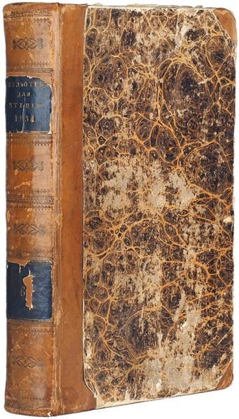 [Первая прижизненная публикация стихотворения А.С. Пушкина «Элегия»]. Библиотека для чтения. Т. 6. СПб.: Издание А. Смирдина; В Тип. вдовы Плюшар с сыном, 1834.