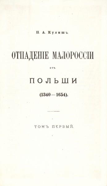 Кулиш, П.А. Отпадение Малороссии от Польши (1340-1654). В 3 т. Т. 1-3. М.: Университетская тип., 1888-1889.