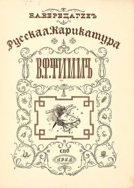 Верещагин, В.А. Русская карикатура. В 3 кн. Кн. 1-3. СПб., 1911-1913.