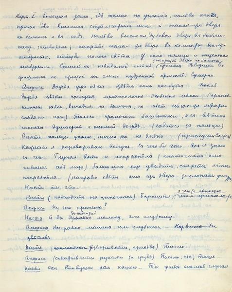 Рукопись-автограф пьесы Алексея Толстого «Нечаянная удача» . [1911].
