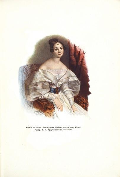 Соловьев, Н.В. Мария Тальони. 23 апреля 1804 г. - 23 апреля 1884 г. СПб.: Тип. «Сириус», 1912.