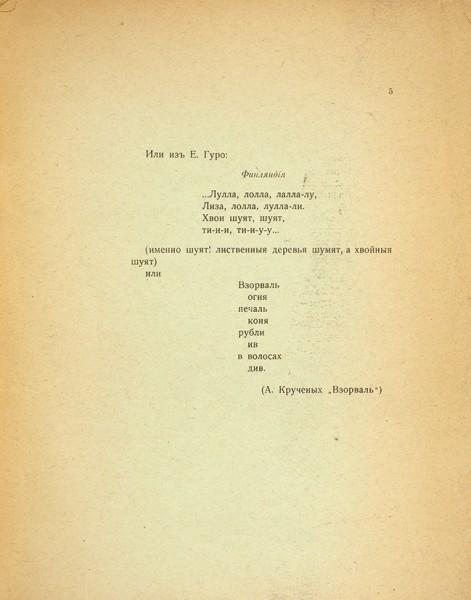 Крученых, А., Хлебников, В. Слово как таковое. [М.]: Типо-литография т/д «Я. Данкин и Я. Хомутов», [1913].