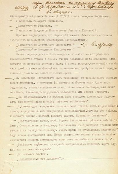 Рукописная запись разговора с генералом Лавром Корниловым корреспондента А.Ф. Дубовского. 1917.
