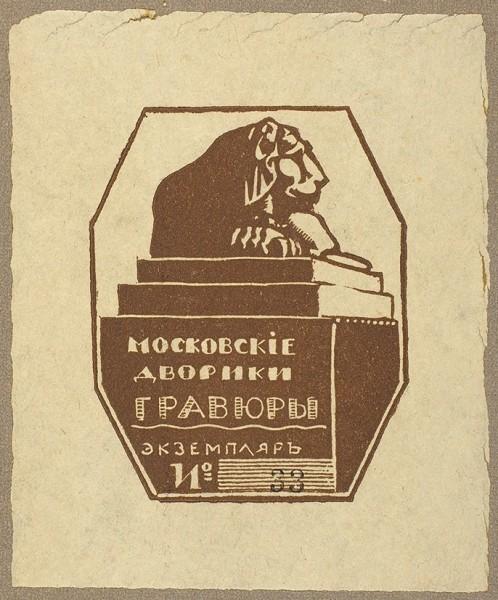 [Авторские оттиски] Павлов, И.Н. [автограф] Московские дворики. Гравюры. М., 1918.