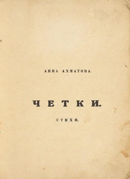 [Контрафактное издание] Ахматова, А.А. Четки. Стихи. [Одесса, 1919].