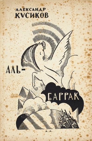 Три берлинских издания Александра Кусикова. 1922-1923.