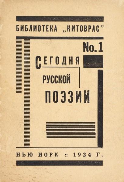 Сегодня русской поэзии / № 1. Библитотека «Китоврас». Нью-Йорк: Китоврас, 1924.