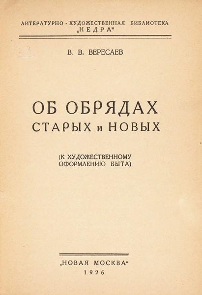 [Запрещенное издание] Вересаев, В.В. Об обрядах старых и новых. (К художественному оформлению быта). М.: Новая Москва, 1926.