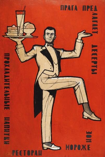 """Оригинал-макет рекламного плаката «Ресторан """"Прага"""" предлагает десерты, мороженое, прохладительные напитки». [М., 1950-е гг. ?]."""