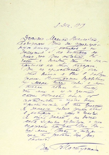 Собственноручное письмо Бориса Пастернака, адресованное Марине Николаевне Мицишвили. Дат. 8 декабря 1959.