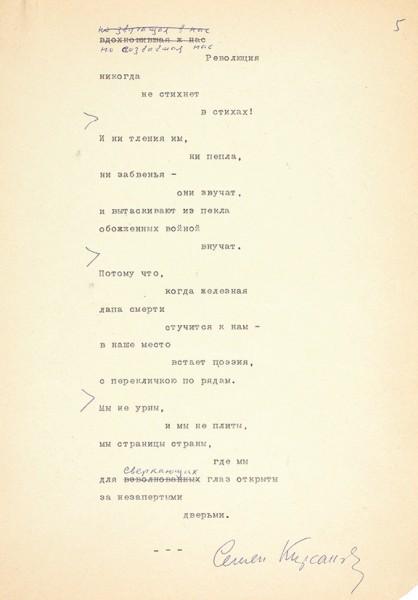 Автограф Семена Кирсанова на машинописи стихотворения «Утренние годы».