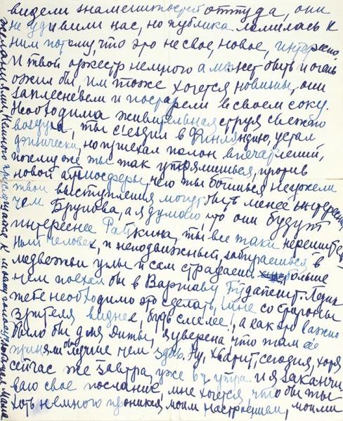Собственноручное письмо первой супруги Леонида Утесова - Елены Осиповны Ленской, написанное на его фирменных бланках и адресованное самому Леониду Осиповичу. [Б.м., 1961].