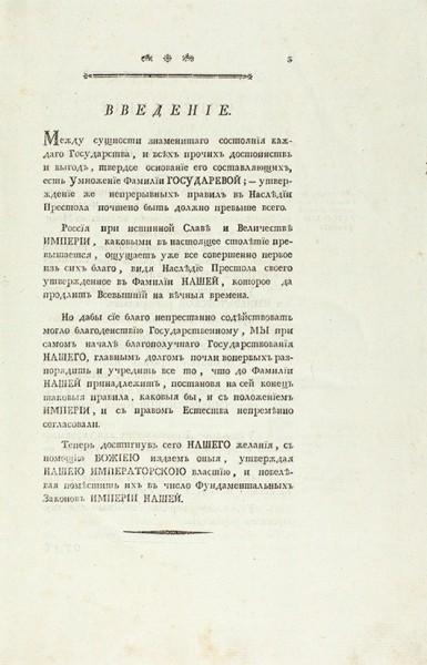 [Павел I]. Учреждение об императорской фамилии. [Печатано в Москве при Сенате апреля 5 дня 1797 года]. М., 1797.