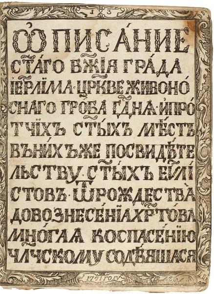 [Цельногравированное издание] Описание святого божия града Иерусалима. Б.м., 1771 [1800-е гг.].