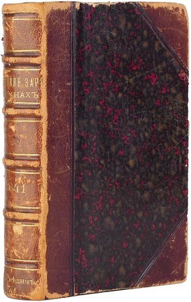 [Экземпляр П.П. Гнедича] Утренняя заря, альманах на 1841 год, изданный В. Владиславлевым. Третий год. СПб.: В Тип. III Отделения Собственной Е.И.В. Канцелярии, 1841.
