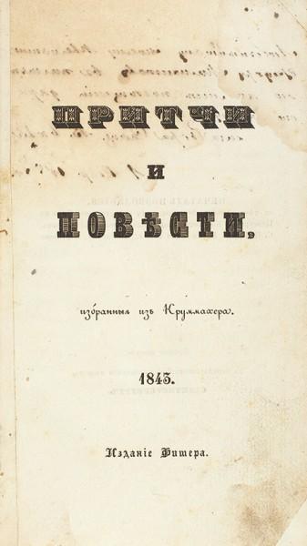 Притчи и повести, избранные из Круммахера. 2-е изд. СПб.: Изд. Фишера, 1843.