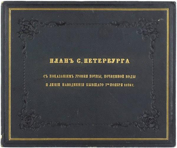 План С.-Петербурга с показанием уровня почвы, почвенной воды и линии наводнения бывшего 7 ноября 1824 года / сост. архитектор Пель. СПб., б.г.