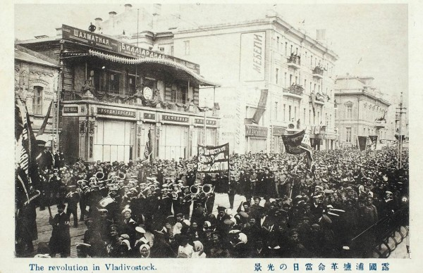 Почтовая карточка «Революция во Владивостоке». [The revolution in Vladivostok. На англ. яз.]. [Б.м., 1900-е гг.].