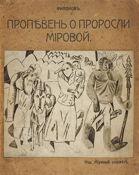 Филонов, П. Пропевень о проросли мировой. Пг.: Изд. «Мировый расцвет», [1915].