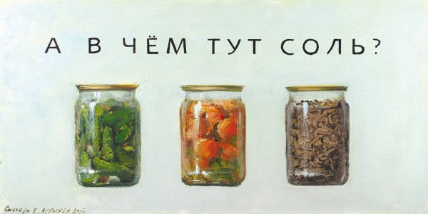 Семен Агроскин, Катерина Сысоева «А в чем тут соль?». 2017. Холст, масло. 35 х 70 см. Собственность автора .