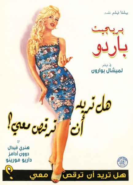 Ковылина Елена «Танцуй со мной!». Из серии «Арабские плакаты». 2004. Цветной принт на металле. 50 х 35 см. Собственность автора.