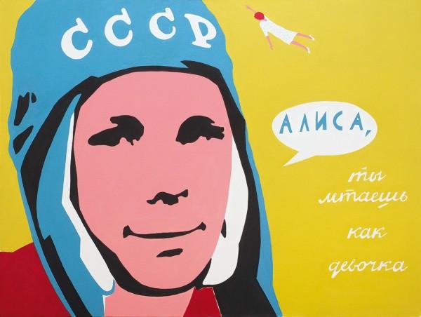 Татьяна Антошина «Алиса, ты летаешь, как девочка». 2010. Холст, акрил. 90 х 120 см. Собственность автора.